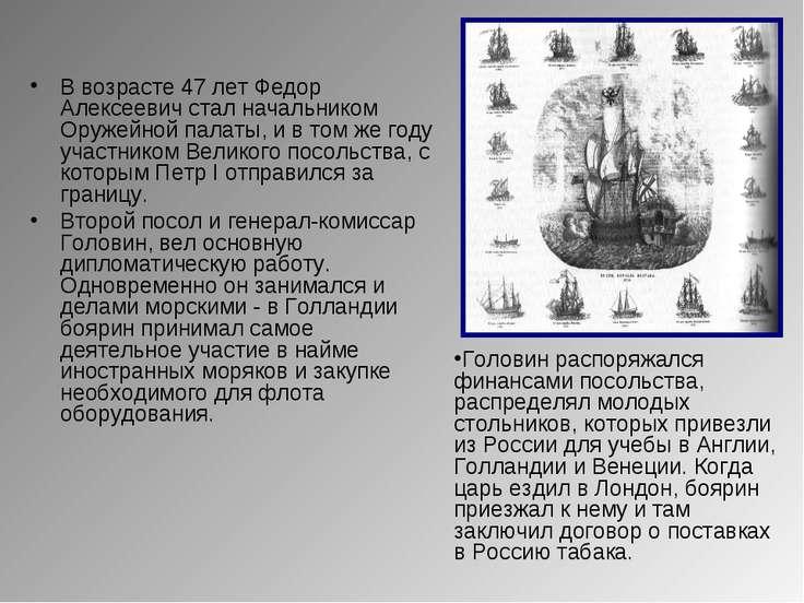 В возрасте 47 лет Федор Алексеевич стал начальником Оружейной палаты, и в том...