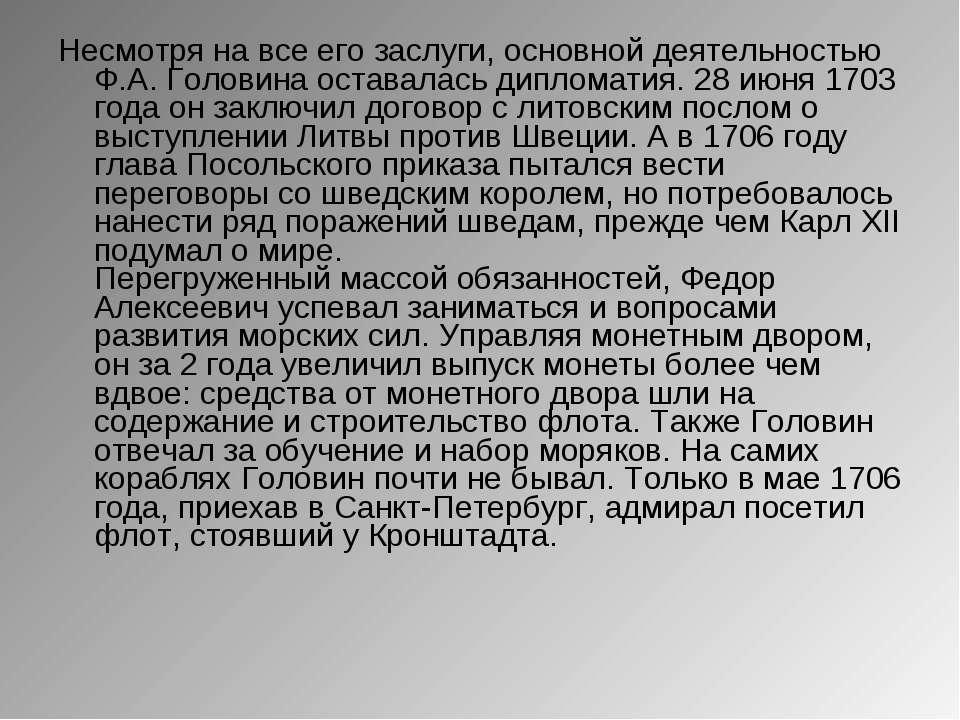 Несмотря на все его заслуги, основной деятельностью Ф.А. Головина оставалась ...