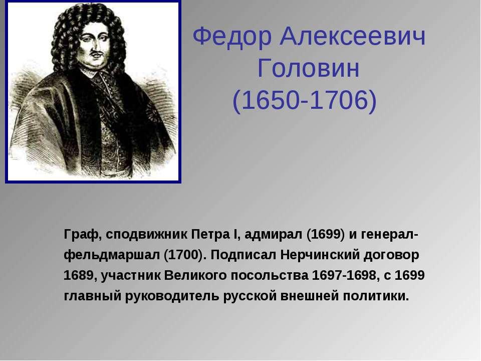 Федор Алексеевич Головин (1650-1706) Граф, сподвижник Петра I, адмирал (1699)...