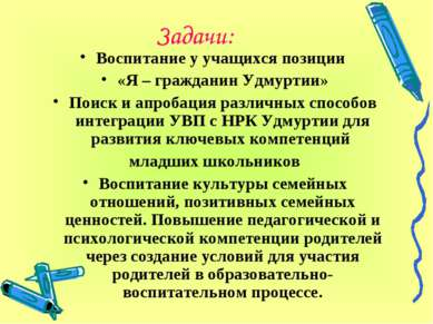 Задачи: Воспитание у учащихся позиции «Я – гражданин Удмуртии» Поиск и апроба...