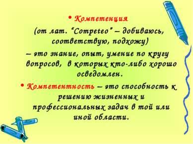 """Компетенция (от лат. """"Competeo"""" – добиваюсь, соответствую, подхожу) – это зна..."""