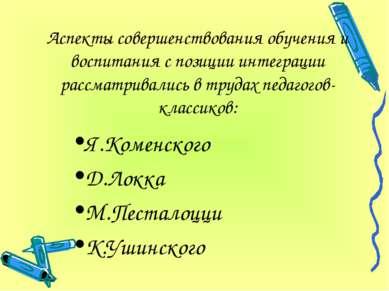 Аспекты совершенствования обучения и воспитания с позиции интеграции рассматр...