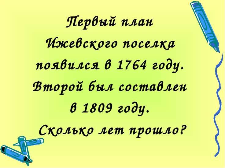 Первый план Ижевского поселка появился в 1764 году. Второй был составлен в 18...
