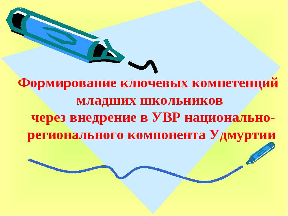 Формирование ключевых компетенций младших школьников через внедрение в УВР на...