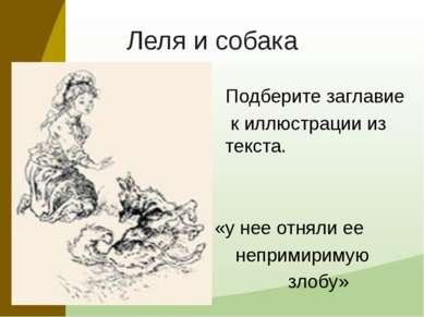 Леля и собака Подберите заглавие к иллюстрации из текста. «у нее отняли ее не...