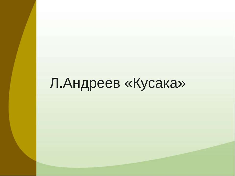 Л.Андреев «Кусака»