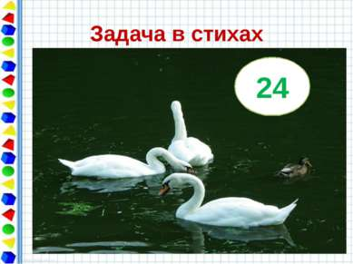 Задача в стихах Как-то рано поутру Птицы плавали в пруду. Белоснежных лебедей...
