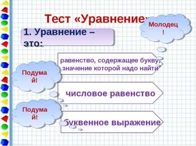 Тест «Уравнение» 1. Уравнение – это: равенство, содержащее букву, значение ко...