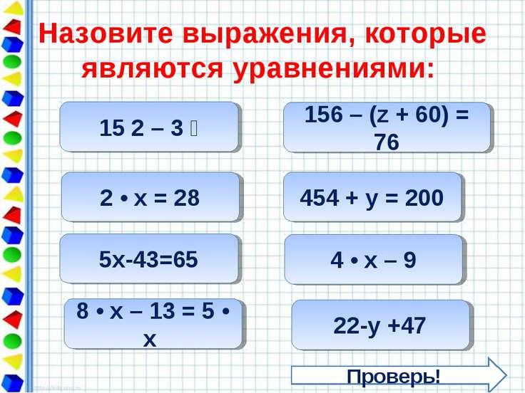 Назовите выражения, которые являются уравнениями: 15 ׃ 3 – 2 2 • x = 28 5х-43...
