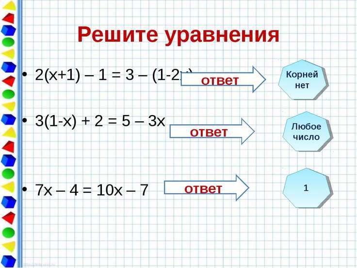 Решите уравнения 2(х+1) – 1 = 3 – (1-2х) 3(1-х) + 2 = 5 – 3х 7х – 4 = 10х – 7...
