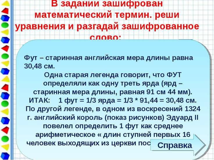 В задании зашифрован математический термин. реши уравнения и разгадай зашифро...