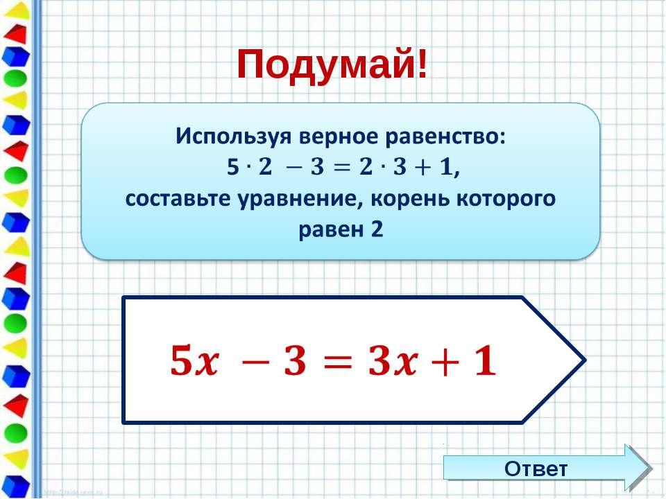 Подумай! Ответ