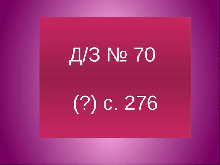 Д/З № 70 (?) с. 276