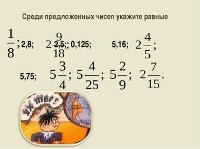 2,8; 2,5; 0,125; 5,16; 5,75; Среди предложенных чисел укажите равные