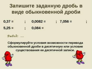 Запишите заданную дробь в виде обыкновенной дроби 0,37 = ; 0,0082 = ; 7,056 =...