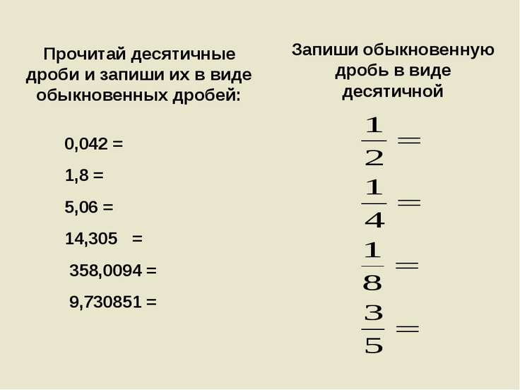 0,042 = 1,8 = 5,06 = 14,305 = 358,0094 = 9,730851 = Прочитай десятичные дроби...