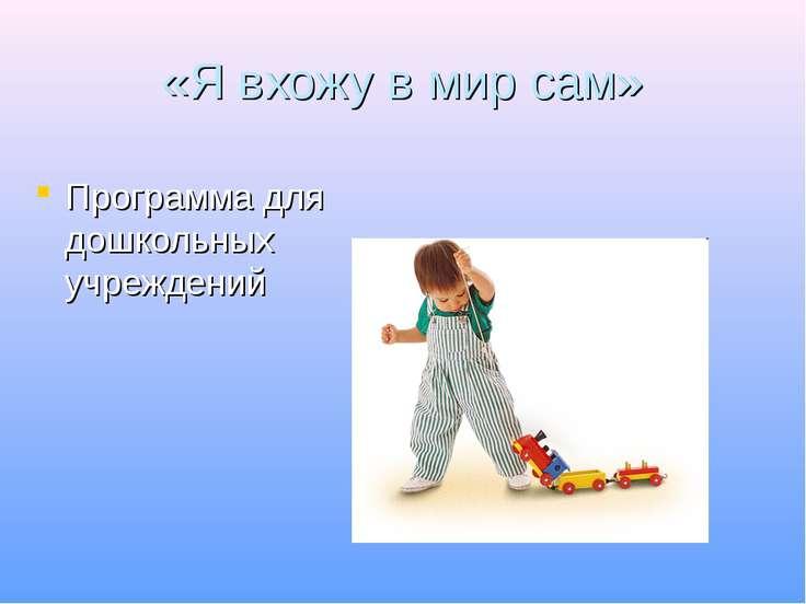 «Я вхожу в мир сам» Программа для дошкольных учреждений