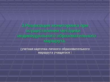 3.Реализация мониторинга при осуществлении методики индивидуального образоват...