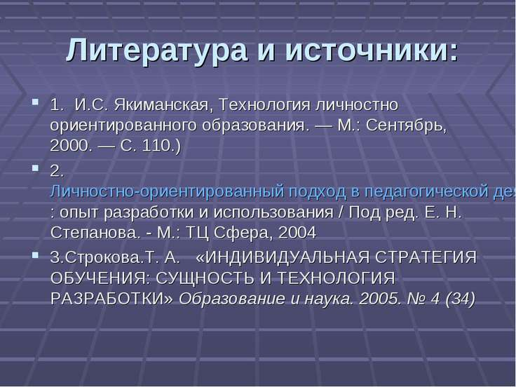 Литература и источники: 1. И.С. Якиманская, Технология личностно ориентирован...