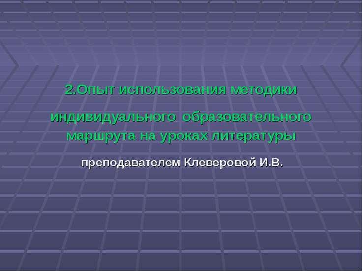 2.Опыт использования методики индивидуального образовательного маршрута на ур...