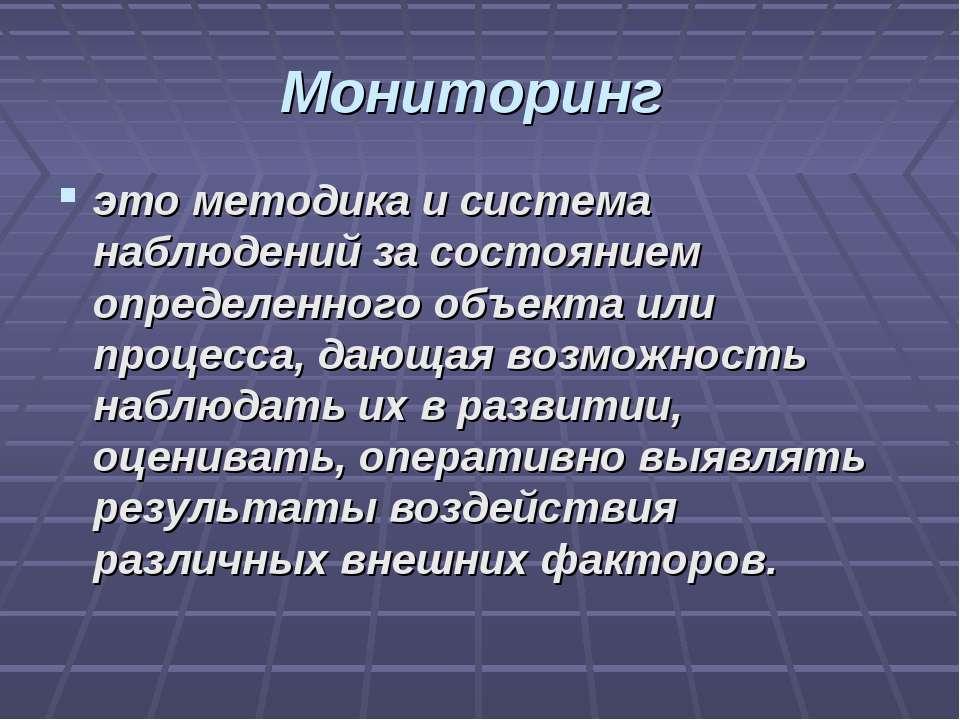 Мониторинг это методика и система наблюдений за состоянием определенного объе...