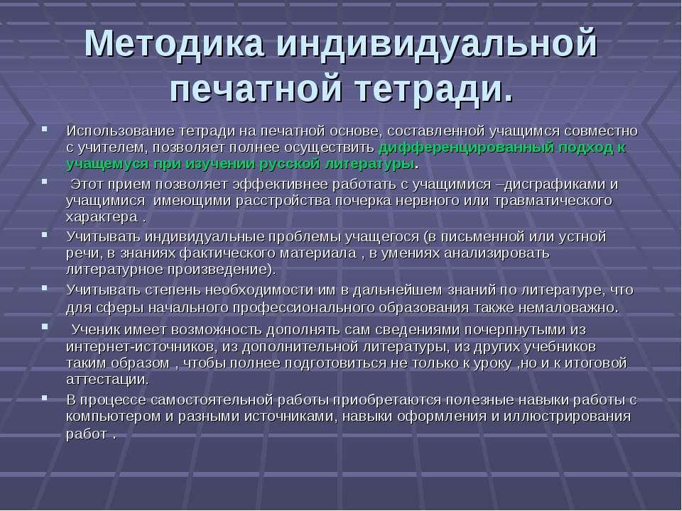 Методика индивидуальной печатной тетради. Использование тетради на печатной о...