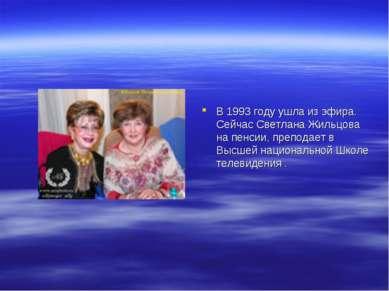 В 1993 году ушла из эфира. Сейчас Светлана Жильцова на пенсии, преподает в Вы...