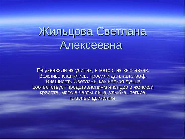 Жильцова Светлана Алексеевна Её узнавали на улицах, в метро, на выставках. Ве...