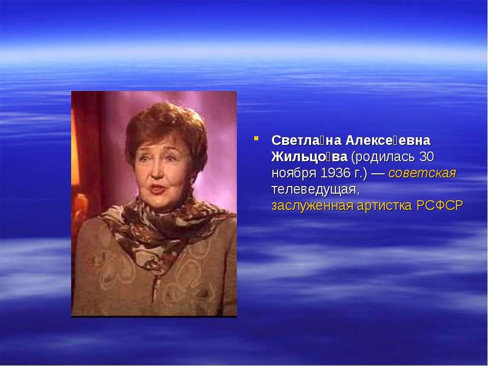 Светла на Алексе евна Жильцо ва (родилась 30 ноября 1936г.)— советская теле...