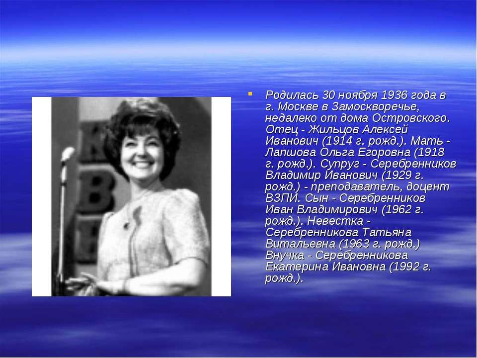 Родилась 30 ноября 1936 года в г. Москве в Замоскворечье, недалеко от дома Ос...