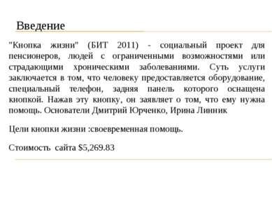 """Введение """"Кнопка жизни"""" (БИТ 2011) - социальный проект для пенсионеров, людей..."""