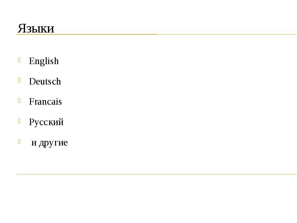 Языки English Deutsch Francais Русский и другие