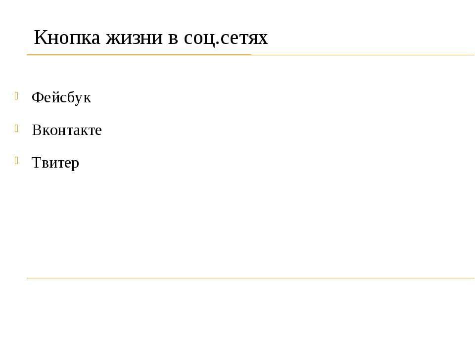 Кнопка жизни в соц.сетях Фейсбук Вконтакте Твитер