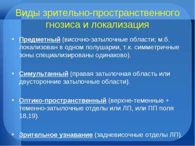 Виды зрительно-пространственного гнозиса и локализация Предметный (височно-за...