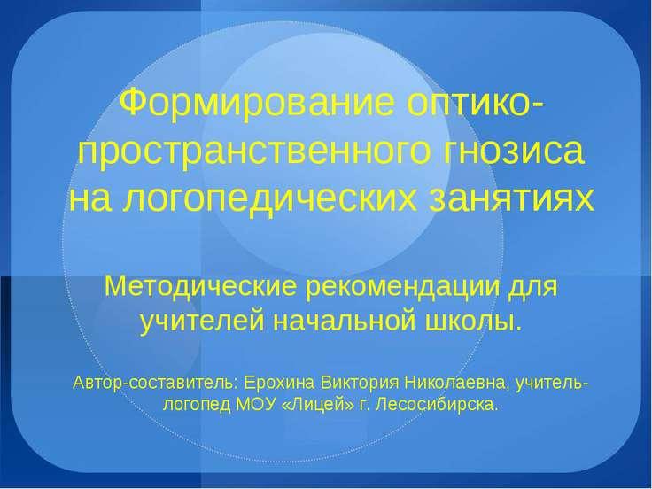 Формирование оптико-пространственного гнозиса на логопедических занятиях Мето...