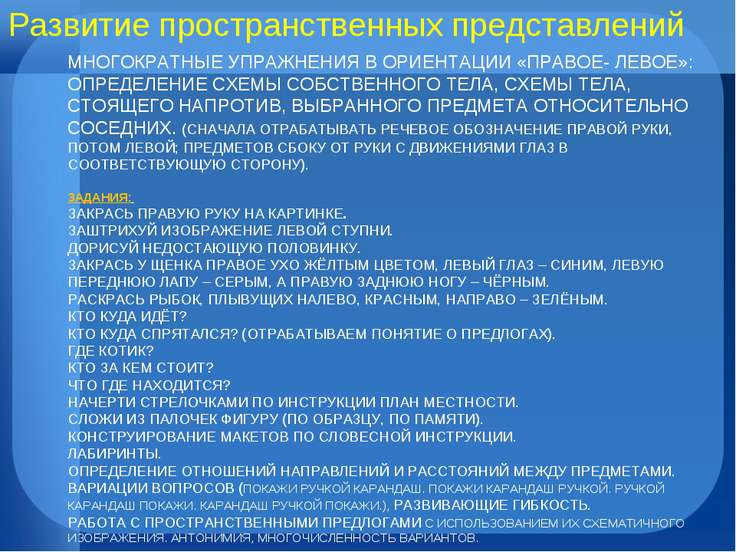 МНОГОКРАТНЫЕ УПРАЖНЕНИЯ В ОРИЕНТАЦИИ «ПРАВОЕ- ЛЕВОЕ»: ОПРЕДЕЛЕНИЕ СХЕМЫ СОБСТ...