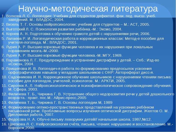 Научно-методическая литература 1. Волкова Л. С. Логопедия: Учебник для студен...