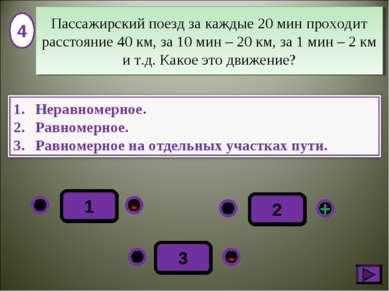 1 - + - 3 2 4 Пассажирский поезд за каждые 20 мин проходит расстояние 40 км, ...