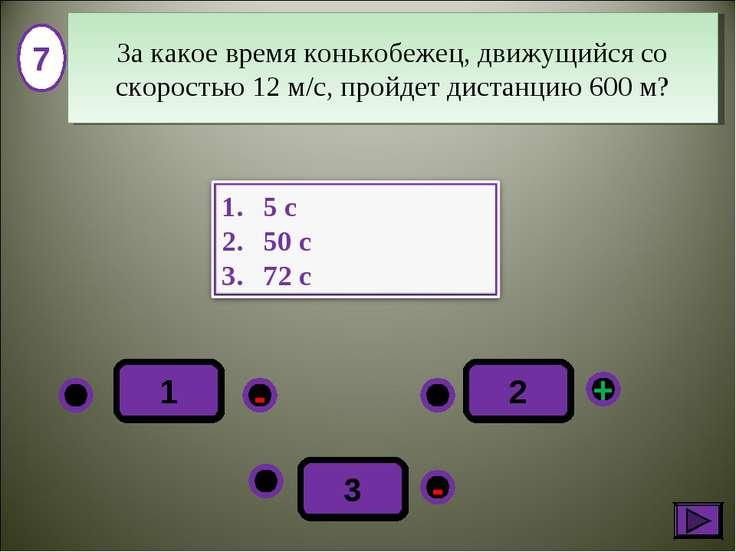 1 - + - 2 3 7 За какое время конькобежец, движущийся со скоростью 12 м/с, про...
