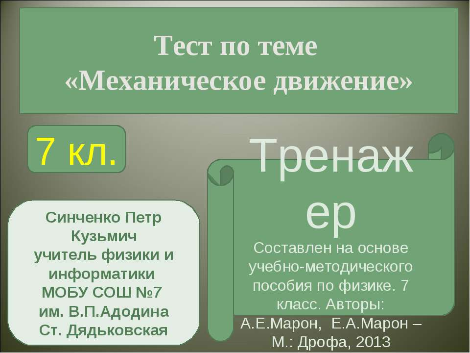 Тест по теме «Механическое движение» Тренажер Составлен на основе учебно-мето...
