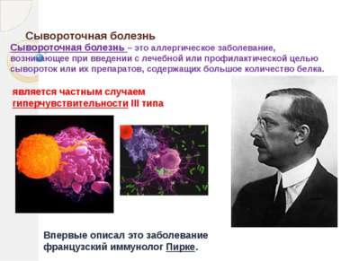 Сывороточная болезнь является частным случаем гиперчувствительности III типа ...