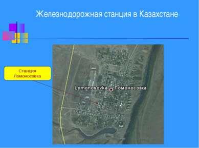 Железнодорожная станция в Казахстане Станция Ломоносовка