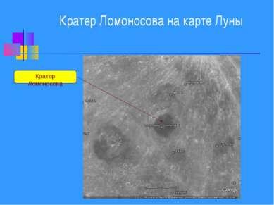 Кратер Ломоносова на карте Луны Кратер Ломоносова