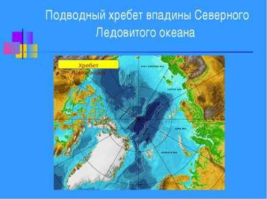 Подводный хребет впадины Северного Ледовитого океана Хребет Ломоносова