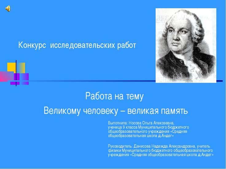 Конкурс исследовательских работ Выполнила: Носова Ольга Алексеевна, ученица 9...