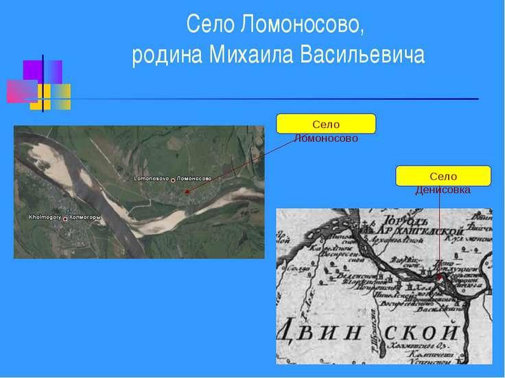 Село Ломоносово, родина Михаила Васильевича Село Ломоносово Село Денисовка