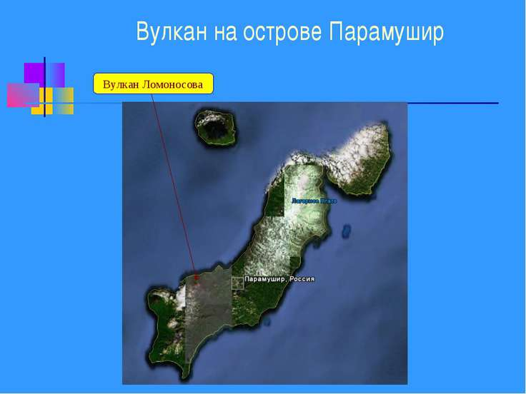 Вулкан на острове Парамушир Вулкан Ломоносова