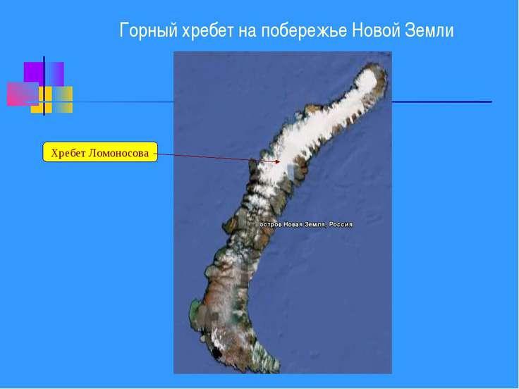 Горный хребет на побережье Новой Земли Хребет Ломоносова