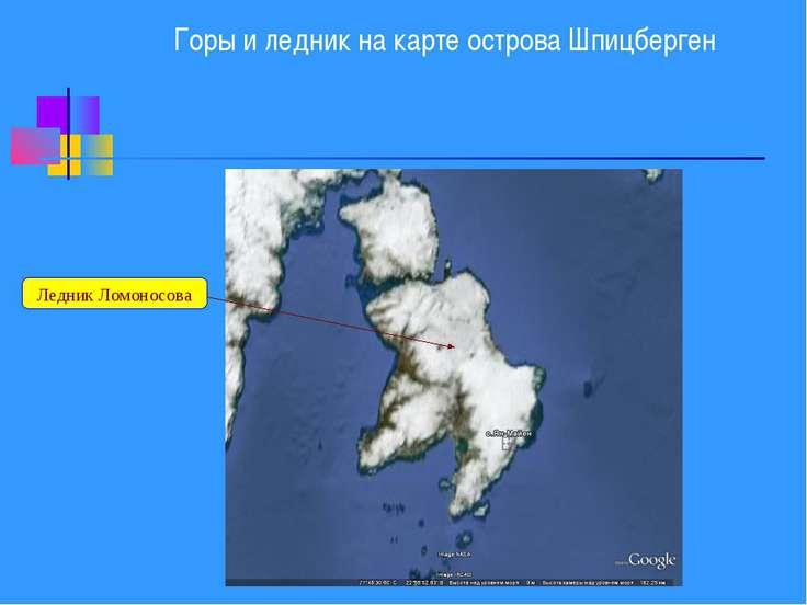Горы и ледник на карте острова Шпицберген Ледник Ломоносова