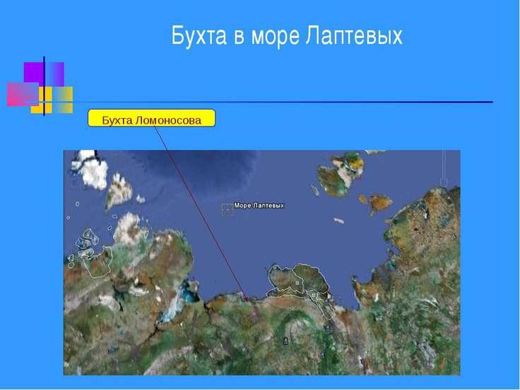 Бухта в море Лаптевых Бухта Ломоносова